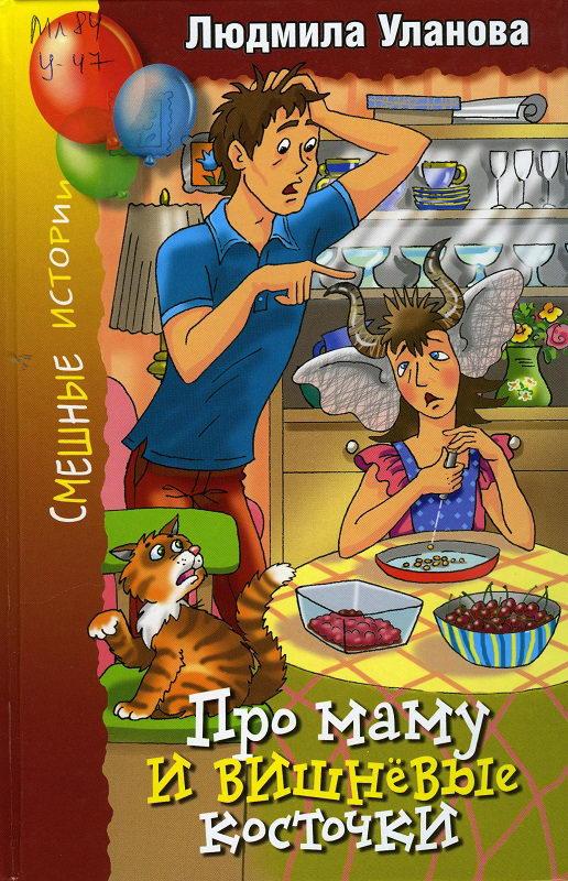 Книжка про маму